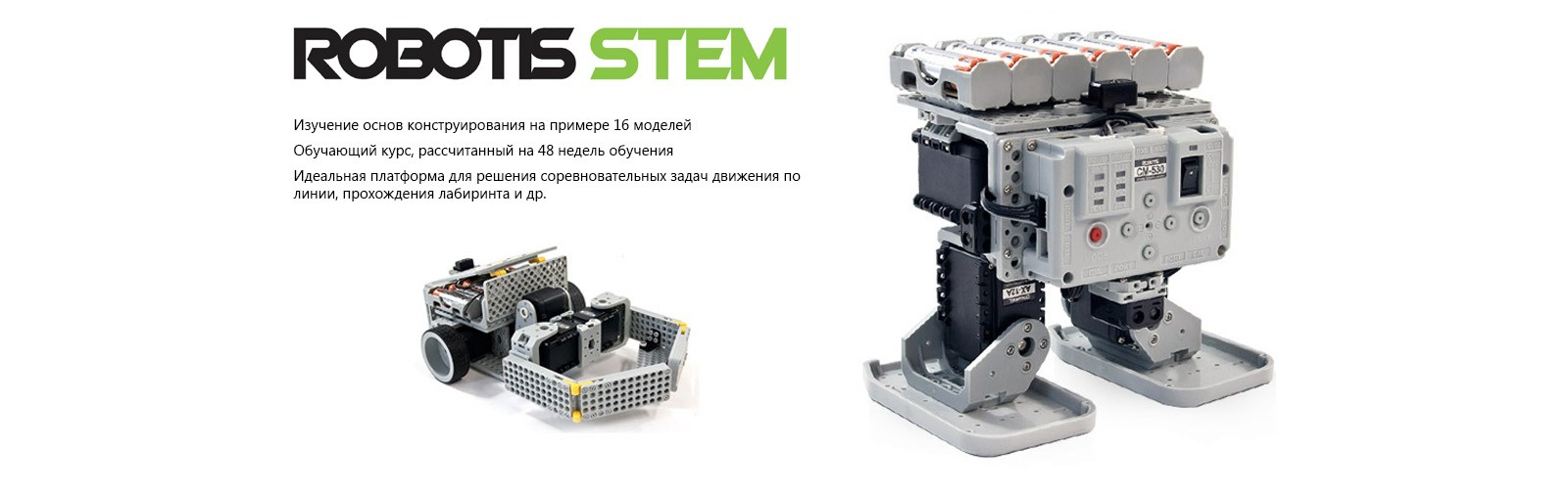Bioloid STEM